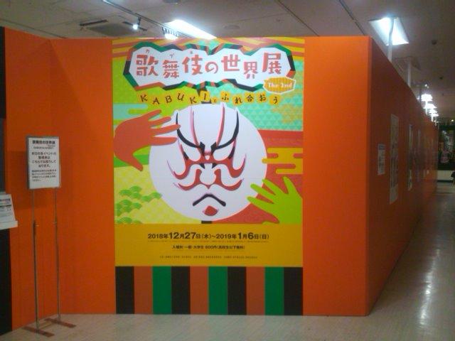 歌舞伎の世界展