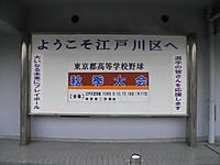 Syuki_totaikai